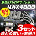 【お得なまとめ買い】ST-MAX4000-3SET MAX4000×3セット ヘッドライトストロボ4バルブ ハイパワーストロボキット