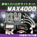 激眩 ST-MAX4000 ヘッドライトストロボ4バルブ ハイパワーストロボキット