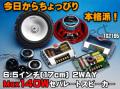 SONDA TX2165・6.5インチ(165mm)2wayコンポーネント・セパレートスピーカーMAX140W本格派音質向け