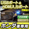 USB-HO Bタイプ 本田 ホンダ HONDA車系 USB充電&HDMI入力 カーUSBポート