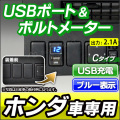 USB-HO Cタイプ 本田 ホンダ HONDA車系 USB充電&電圧計(ブルー表示)カーUSBポート