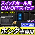USB-HO Dタイプ 本田 ホンダ HONDA車系 純正スイッチホール 後付LED用電源スイッチ ブルーLED