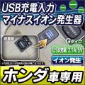 USB-HO Gタイプ 本田 ホンダ HONDA車系 USB充電&イオン発生器
