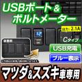 USB-MA Cタイプ マツダ スズキMAZDA SUZIKI車系 USB充電&電圧計(ブルー表示)カーUSBポート