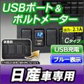 USB-NI Cタイプ 日産 ニッサン NISSAN車系 USB充電&電圧計(ブルー表示)カーUSBポート