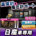 USB-NI Fタイプ 日産車系 温度計&電圧計ポート