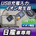 USB-NI-G-40mm Gタイプ NISSAN 日産車系 USB充電&イオン発生器