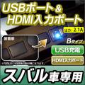 USB-SU-B Bタイプ SUBARU スバル車系 USB充電&HDMI入力 カーUSBポート