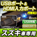 USB-SZ Bタイプ スズキ SUZUKI車系 USB充電&HDMI入力 カーUSBポート