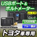 USB-TO Cタイプ TOYOTA トヨタ車系 USB充電&電圧計(ブルー表示)カーUSBポート