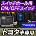USB-TO Dタイプ TOYOTA トヨタ車系 純正スイッチホール 後付LED用電源スイッチ