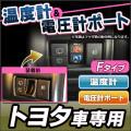USB-TO Fタイプ トヨタ車系 温度計&電圧計ポート