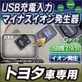 USB-TO Gタイプ TOYOTA トヨタ車系 USB充電&イオン発生器