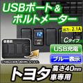 USB-TO2-40mm Cタイプ TOYOTA トヨタ車系 USB充電&電圧計(ブルー表示)カーUSBポート