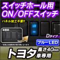 USB-TO2-40mm Dタイプ TOYOTA トヨタ車系 純正スイッチホール 後付LED用電源スイッチ