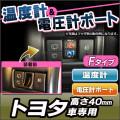USB-TO2-40mm Fタイプ トヨタ車系 温度計&電圧計ポート