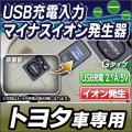 USB-TO2-40mm Gタイプ TOYOTA トヨタ車系 USB充電&イオン発生器