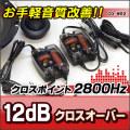 ■WI12-CO■Ver2■ブラック■高級パーツ採用!音質改善2WAYクロスオーバーネットワーク