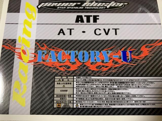 ファクトリーU×パワークラスターレーシング ATF(最低受注単位はは1L以上になります。1Lに満たない量の受注はできません。ご注意ください)