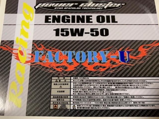 ファクトリーU×パワークラスターレーシング15W-50 ディーゼルエンジンSP(最低受注単位はは1L以上になります。1Lに満たない量の受注はできません。ご注意ください)