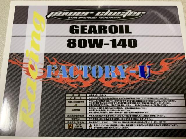 ファクトリーU×パワークラスターレーシング ギアオイル80W-140(最低受注単位はは1L以上になります。1Lに満たない量の受注はできません。ご注意ください)