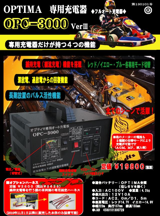 オプティマバッテリー専用充電器OPC-3000+GTP-065維持充電ハーネスセット
