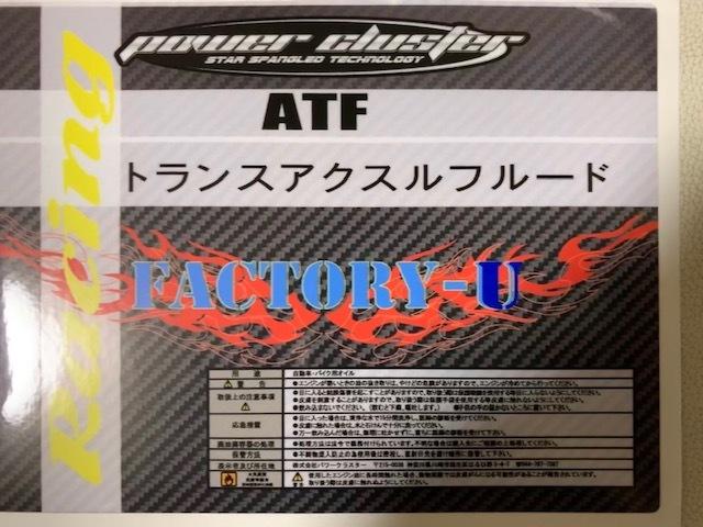ファクトリーU×パワークラスターレーシング トヨタハイブリッド車専用トランスアクスルフルード(最低受注単位はは1L以上になります。1Lに満たない量の受注はできません。ご注意ください)
