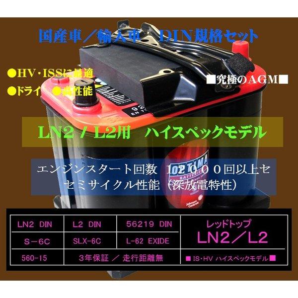 オプティマバッテリー アルファード/ヴェルファイア 30系HV 補機用  LN2-AYH30YT DIN規格セット レッドトップ