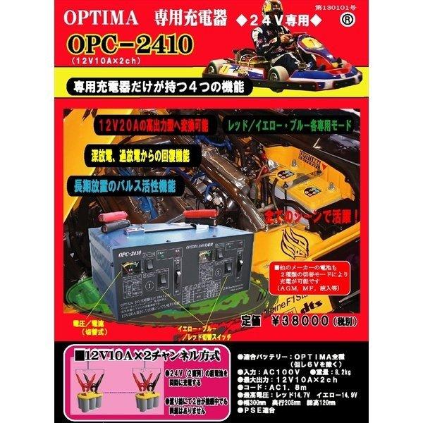 オプティマ 専用充電器OPC-2410
