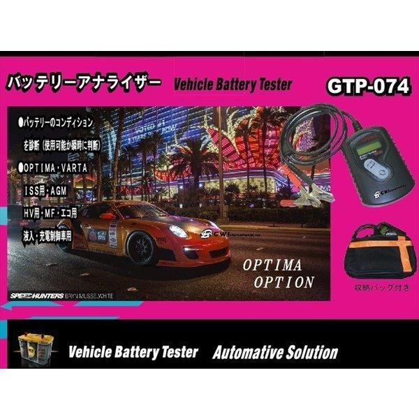 GTP-074 バッテリーアナライザー  外箱傷あり数量限定