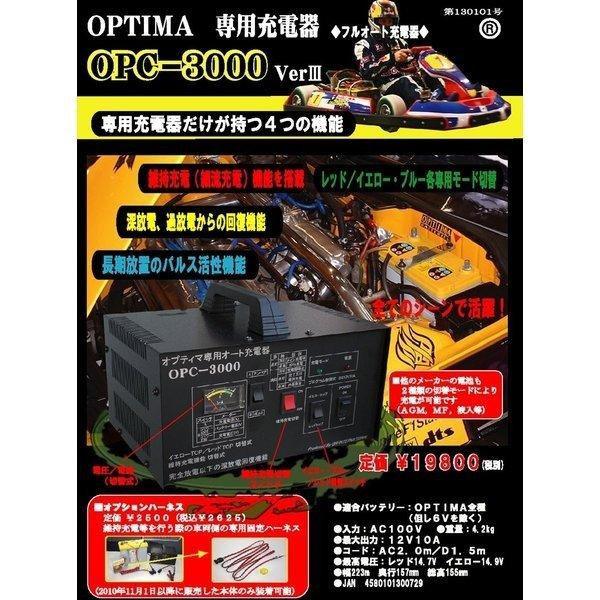 オプティマ 専用充電器OPC-3000VIII