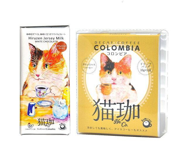 《三毛猫セット》『猫珈 コロンビア(5ヶ入) × ホワイトチョコレート(カフェインレスコーヒー)』 デカフェ ローカフェインドリップバッグ カフェインレスコーヒー