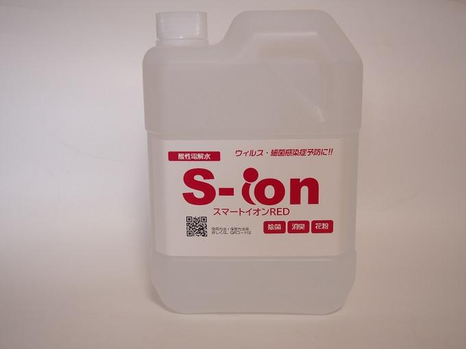 消毒液 除菌液 S-ion スマートイオンRED 2000ml  詰替用 ウィルス感染・除菌・消臭・花粉対策 酸性電解水 次亜塩素酸水