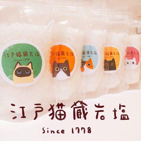 【江戸猫蔵岩塩】粉状/粒状  40g シチリア岩塩
