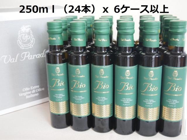 ヴァルパラディ―ソ『ビオ 250ml x 6ケース以上(1ケース24本)』 [シチリア産] ※2ケース以上は受注後送料無料