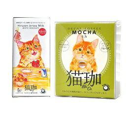 《茶トラセット》『猫珈 モカ(5ヶ入)× ホワイトチョコレート(赤米玄米クランチ)』 デカフェ ローカフェインドリップバッグ