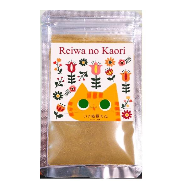 【江戸猫蔵岩塩】令和の香 10g(乳酸発酵茶)