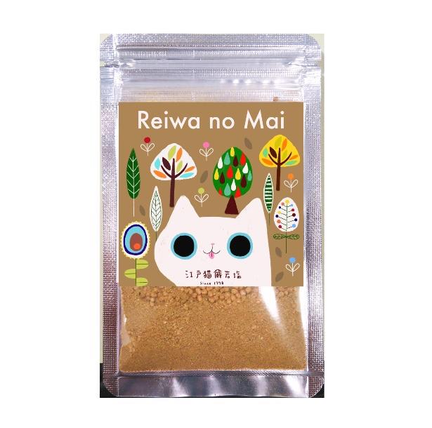 【江戸猫蔵岩塩】令和の舞 10g (スーパーフードソルト)