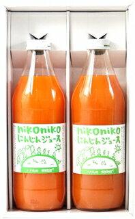 【農薬・肥料・化学物質を一切使用していない安心安全の自然栽培】 南風農園 nikonikoにんじんジュース 1000ml x 2本  ギフトセット化粧箱入り 青森県産