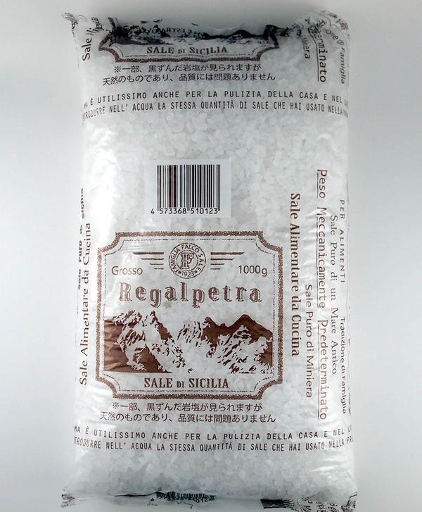 【江戸蔵岩塩】Regalpetra Fino レガルペトラ イタリア シチリア島産 岩塩 【粗粒状】 約1kg シチリア島の天然の岩塩鉱から採掘された塩【直輸入】業務用 ロックソルト