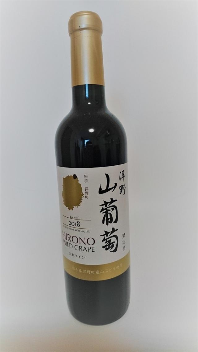 『洋野 山葡萄 ワイン(ひろの やまぶどうワイン)WILD GRAPE WINE(750ml)』2018年 辛口・ミディアム 岩手くずまきワイン 日本ワイン  渋み、酸味が強くないすっきりとしたやまぶどうワイン