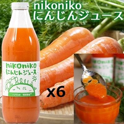【農薬・肥料・化学物質を一切使用していない安心安全の自然栽培】 南風農園 nikonikoにんじんジュース 1000ml x 6本  青森県産