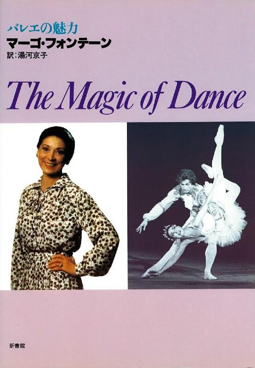 バレエの魅力 マーゴ・フォンテーン マジック・オブ・ダンス
