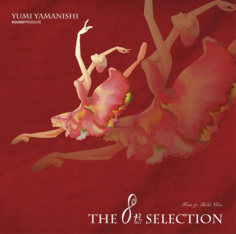 THE 8th SELECTION Music for ballet class yumi yamanishi(CD)