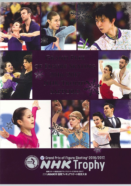 2016NHK杯 国際フィギュアスケート競技大会」公式プログラム