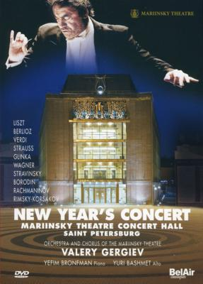 マリインスキー劇場のニューイヤー・コンサート2007(直輸入DVD)