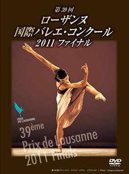 第39回 ローザンヌ国際バレエ・コンクール2011ファイナル (DVD)