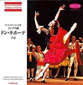ボリショイ・バレエ版 ミンクス曲「ドン・キホーテ」全幕 (CD)