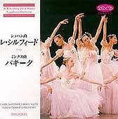 ショパン「レ・シルフィード」/ ミンクス「パキータ」(CD)
