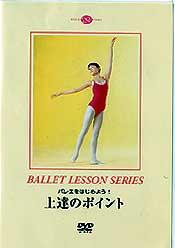 バレエをはじめよう! 上達のポイント(DVD)